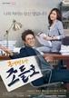 ☆韓国ドラマ☆《町の弁護士チョ・ドゥルホ》DVD版 全20話 送料無料!