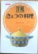 【昭和レシピ本】飯田深雪 NHK 洋風きょうの料理