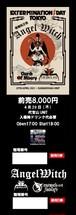 【公演中止】Angel Witch LIVE IN JAPAN 2021.04.29 代官山UNIT【オリジナルチケット】