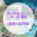 357数秘カード講座〈基礎+応用編①②③〉