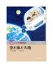 玉川百科 こども博物誌 『空と海と大地』