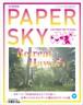 PAPERSKY no.56 Retreat Hawaii
