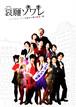 哀願ソワレ DVD
