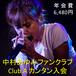 【カンタン入会】中村あゆみFC Club.A