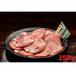 【数量限定!今だけ価格!】スライス牛タン250g(1~2人前)送料無料で2429(ニュースニク)円(税込)