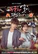 ☆韓国ドラマ☆《恋の花が咲きました》Blu-ray版 全120話 送料無料!