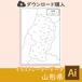 山形県の白地図データ