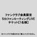 【FC会員限定】5thファンミーティングLIVE(1名様)