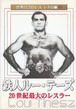 世界のプロレス レトロ編#1 鉄人ルー・テーズ 20世紀最大のレスラー