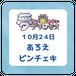 【10月24日ライブ】あろえピンチェキ【予約商品】