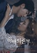 韓国ドラマ【ハベクの新婦】Blu-ray版 全16話
