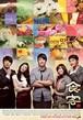 ☆韓国ドラマ☆《食客》Blu-ray版 全24話 送料無料!