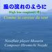鼻笛オリジナル楽曲「風の流れのように」(低音版)ダウンロード
