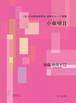 K0802 KOBANASHIUTA II(Song/Y.KATO/Score)