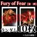 【チェキ・ランダム10枚】Fury of Fear(第二弾)