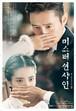 韓国ドラマ【ミスター・サンシャイン】Blu-ray版 全24話