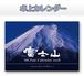 富士山写真家オイ 2018年カレンダー【卓上タイプ】