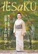 和の生活マガジン「花saku」神無月号 2016  Vol. 253(バックナンバー)