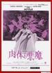 肉体の悪魔【1971年公開版】