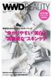 """18年春夏売れるのは""""分かりやすい""""美白と""""高機能な""""スキンケア WWD BEAUTY Vol.487"""