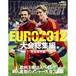EURO2012大会総集編