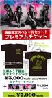 通販限定5th ONEMANLIVEプレミアムチケット(Tシャツセット)