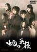 舞台「蛇の亜種」DVD2枚組