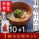 みそ汁 味噌汁 味噌汁の具 乾燥野菜 (干し野菜) 1個分 お得セット
