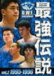 U.W.F. International 最強伝説 vol.2 1995-1996