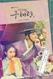 韓国ドラマ【新米史官ク・ヘリョン】DVD版 全20話