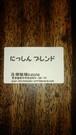 にっしんブレンド(250g)