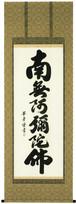 六字名号 田中華堂 尺八立 A026
