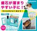 RepairAn 4個入+プラークコントローラー付セット(送料無料)