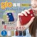 glo グリップ ハードケース 薄型 おしゃれ グロー カバー
