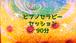 【新規の方】ヒプノセラピーZoomセッション  90分