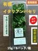 新鮮野菜 【有機栽培】 有機 イタリアンパセリ 15g入/袋×8パックセット/箱  和歌山県岩出産 【送料無料】 【産地直送】