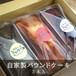 選べる!自家製パウンドケーキ3本セット(初回のみ600円OFF!!)