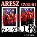 【チェキ・ランダム1枚】ARESZ(7/31分)