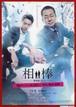 (3)相棒 −劇場版 IV−
