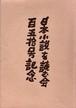 日本小説を読む会 百五拾号記念