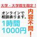 【大学生・大学院生・専門学校生限定】1時間1000円で相談乗ります!【オンライン】