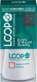 LOOP エンジンコーティング プレミアム(オイル添加剤)(LP-42)