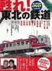 甦れ!東北の鉄道 DVD付