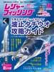 2019年10月号(9/5発行)