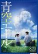 (1)青空エール