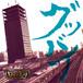ロマン急行/2nd SINGLE 「グッバイ」