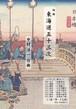 N1603-4 Tokaido-53tsugi II-2(Shakuhachi, Shamisen, Koto, 17/Y. NAKAMURA /Full Score)