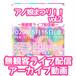 【アーカイブ動画】アノ娘まつり!!vol.2 〜無観客ライブ配信編〜