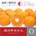【完売】虎の子みかんハーフ・温州【贈答用2.5kg】