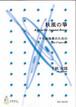 S0128 秋風の箏(17絃ソロ/千秋次郎/楽譜)